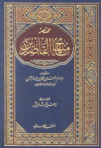 mukhtasor-minhajul-qashidin_syawisy