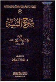 syarhussunnah_muzani1